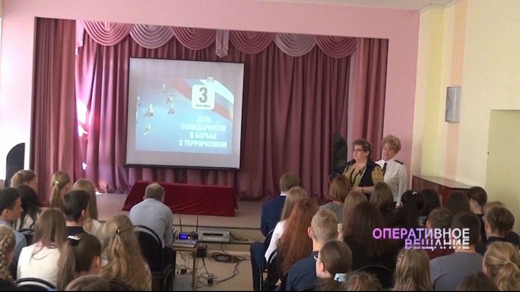 В День солидарности в борьбе с терроризмом школьникам провели лекцию