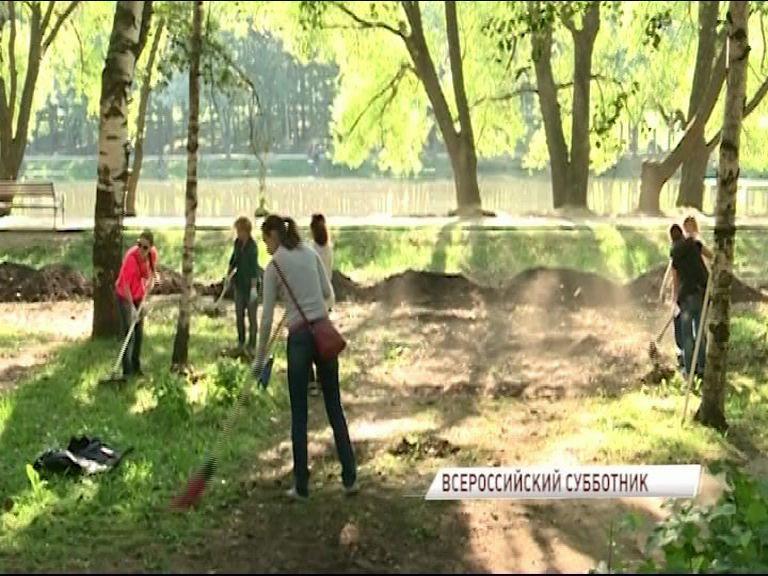 Тысячи ярославцев приняли участие во всероссийском субботнике