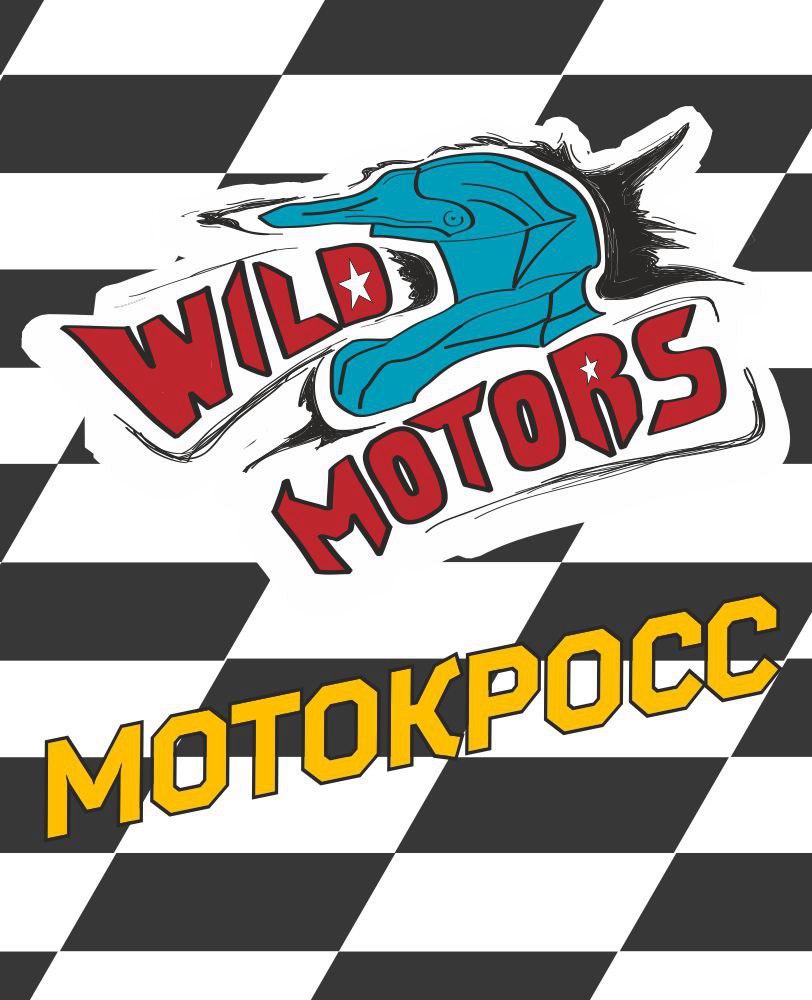 Ярославцев приглашают на соревнования по мотокроссу