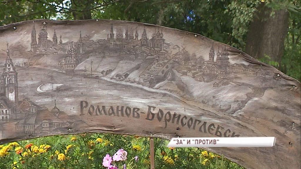 Жители Тутаева самостоятельно определятся с названием своего города