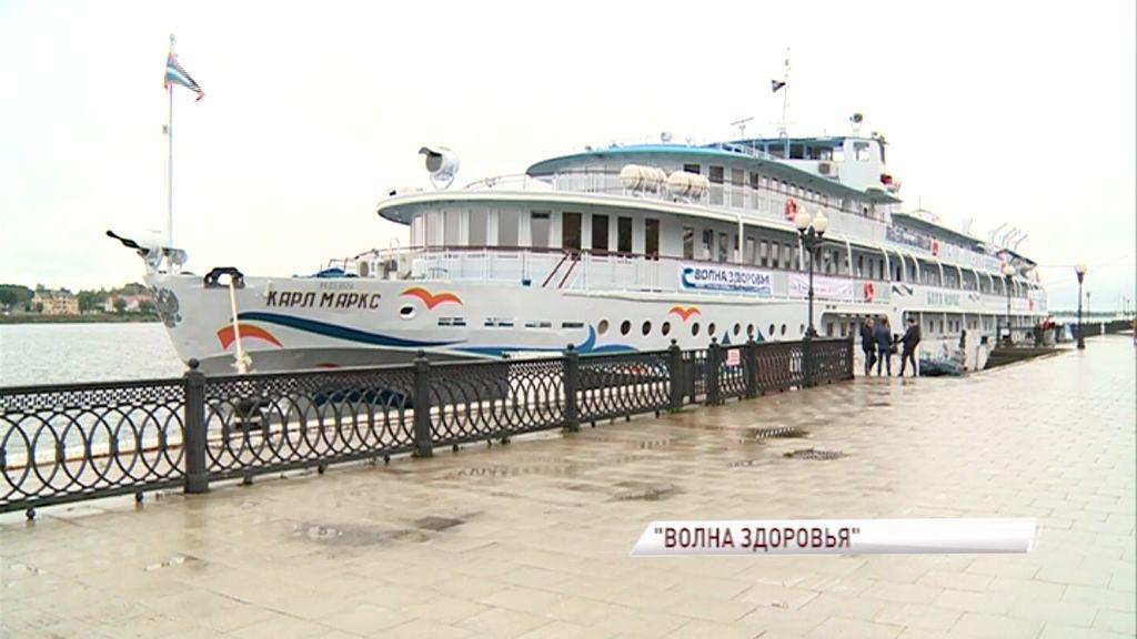 Теплоход с ведущими специалистами медицины причалил к берегам Ярославля