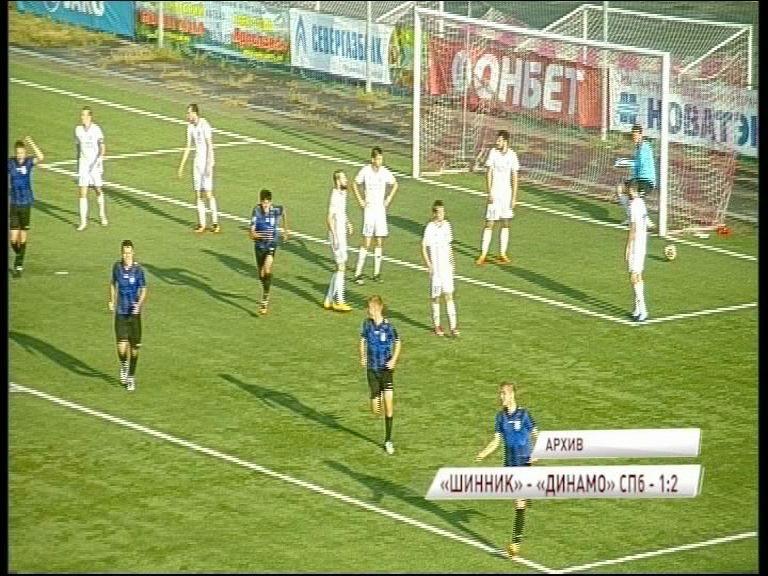 В матче первенства ФНЛ «Шинник» на своем поле уступили питерскому «Динамо»
