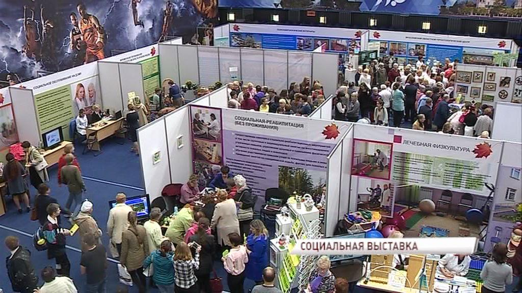 Региональная выставка «Социальные услуги для пожилых граждан» прошла в Ярославле