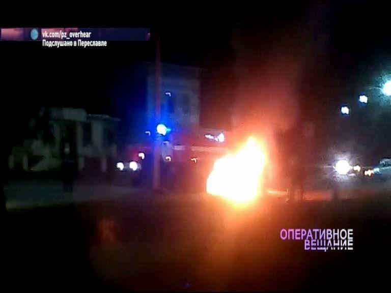 В Переславле - Залесском загорелся легковой автомобиль