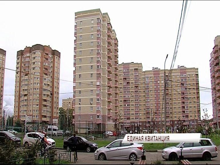 Жители Дзержинского района начали получать квитанции областного единого информационно-расчетного центра