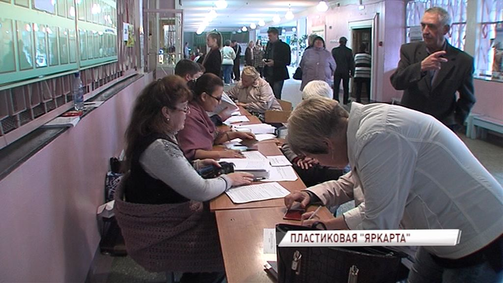 Пластиковую «ЯрКарту» получили уже более 30 тысяч ярославцев