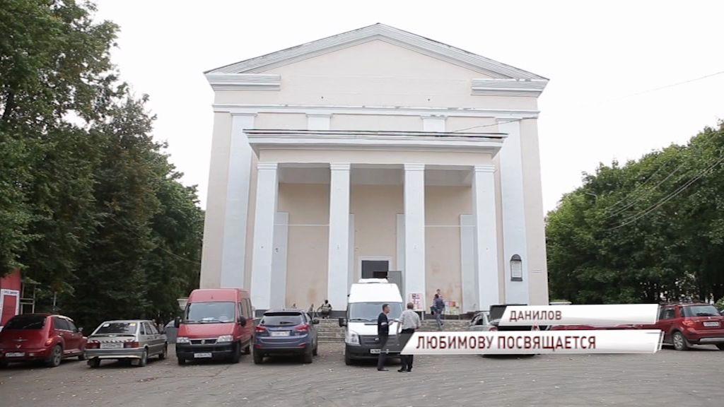 Актеры театра драмы имени Федора Волкова отправились в Данилов