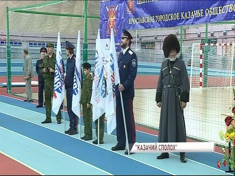 В Ярославле собрались юные казаки со всей страны