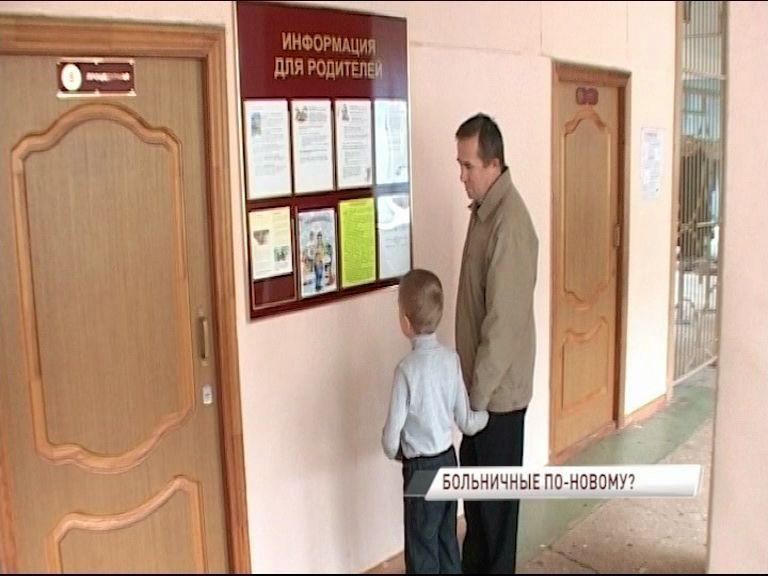 Минздрав России рассматривает возможность изменения оплаты больничных для родителей