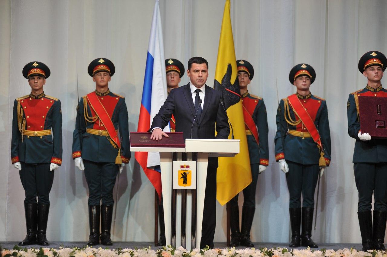 В Ярославле состоялась инаугурация губернатора области Дмитрия Миронова