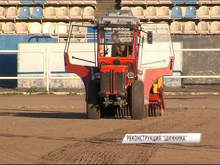На ярославском «Шиннике» начали засеивать новый газон