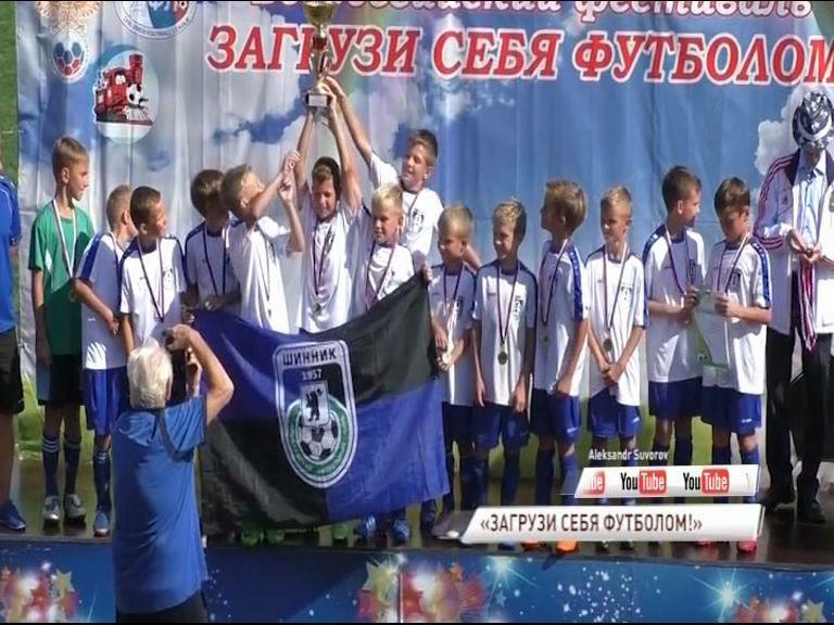 Воспитанники спортшколы «Шинника» стали серебряными призерами фестиваля «Загрузи себя футболом!»