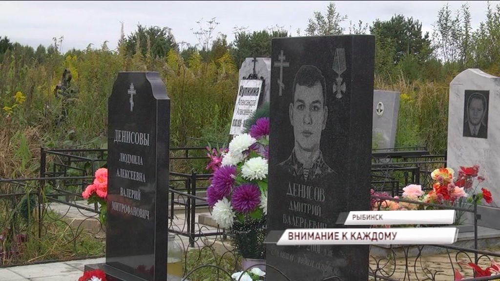 Благодаря общественной приемной губернатора в Рыбинске благоустроена могила героя Дмитрия Денисова