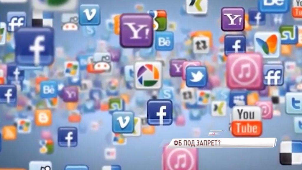 Одна из популярных социальных сетей может быть заблокирована