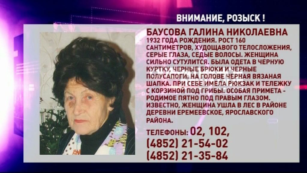 В Ярославской области ищут Галину Николаевну Баусову