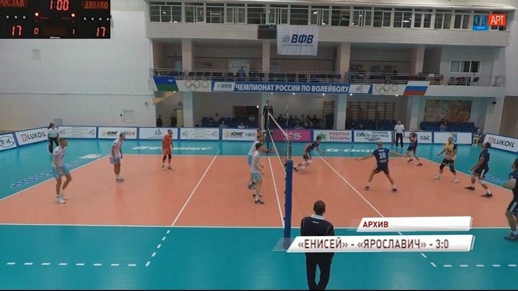 Волейбольный «Ярославич» потерпел третье поражение в сезоне