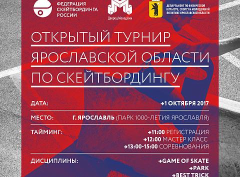 В Ярославле состоится открытый турнир области по скейтбордингу