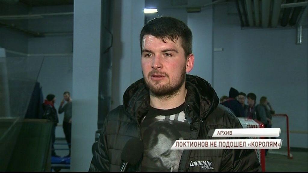 Андрей Локтионов не пробился в основной состав клуба НХЛ «Лос-Анджелес Кингз»