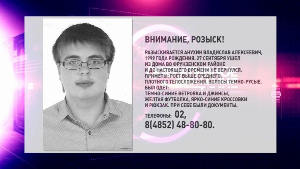 В Ярославле ищут Анухина Владислава Алексеевича