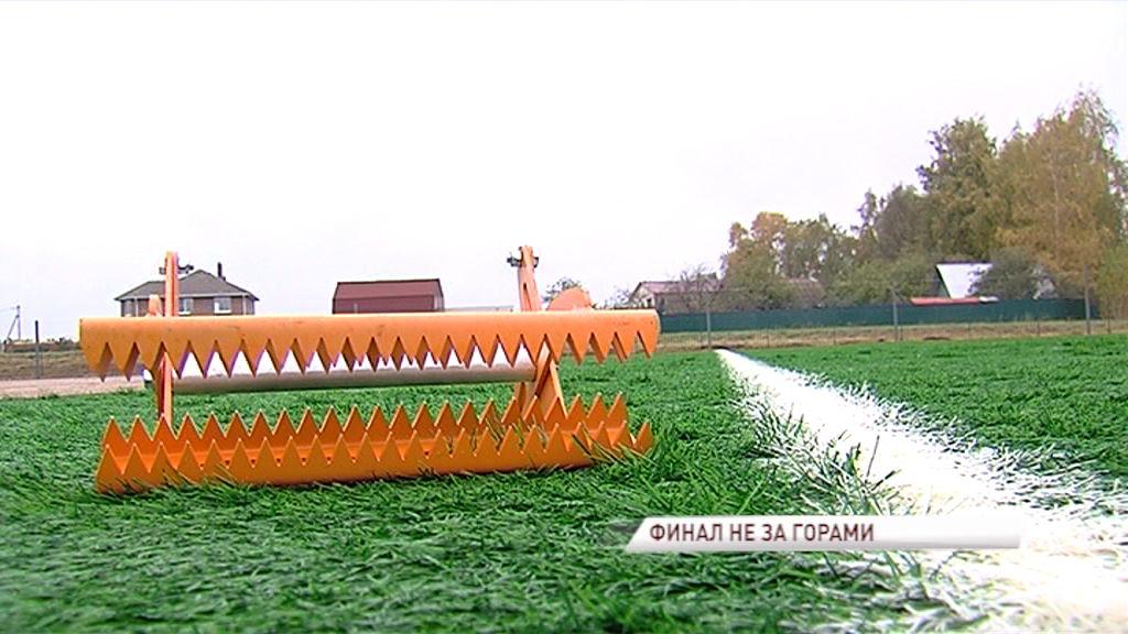 Создание футбольного поля в Щедрино близится к финалу