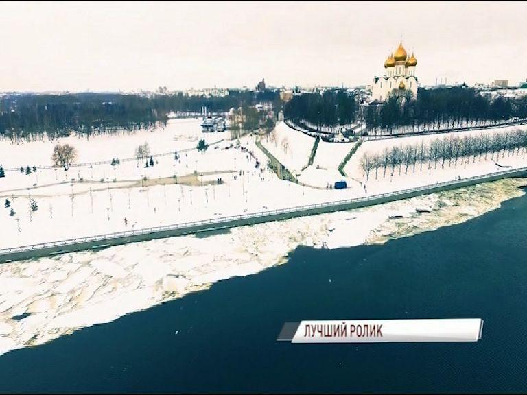 «Первый Ярославский» - победитель туристического конкурса видеороликов