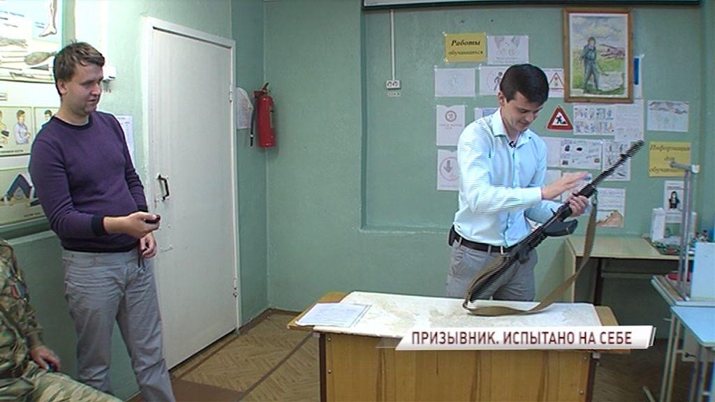 Корреспондент «Первого Ярославского» проверил на себе, как проходит подготовка к армии