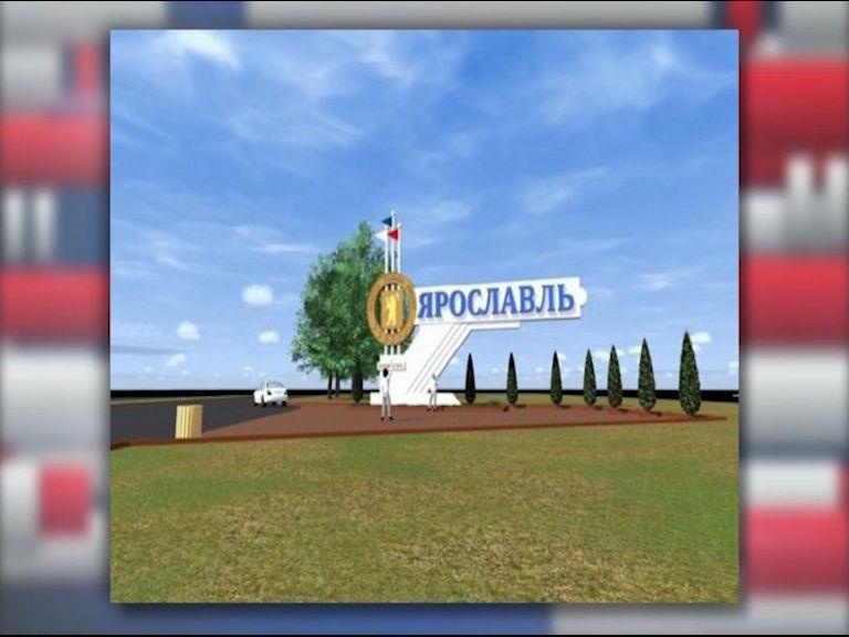 Установка стелы на въезде в Ярославль остановлена