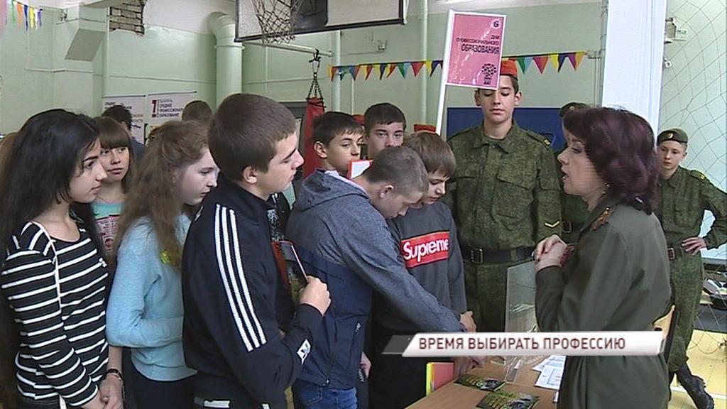 В Ярославле стартовала выставка профессионального образования