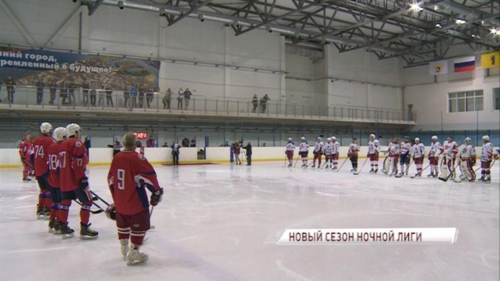 В регионе стартовал новый сезон Ночной хоккейной лиги