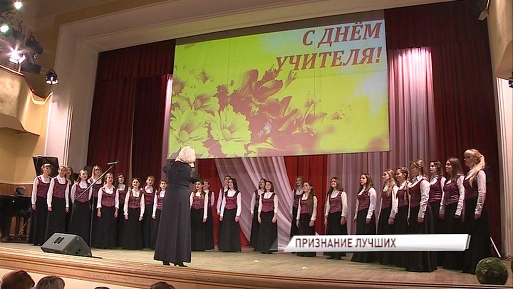 Подвели итоги конкурса педагогического мастерства среди учителей в Ярославле