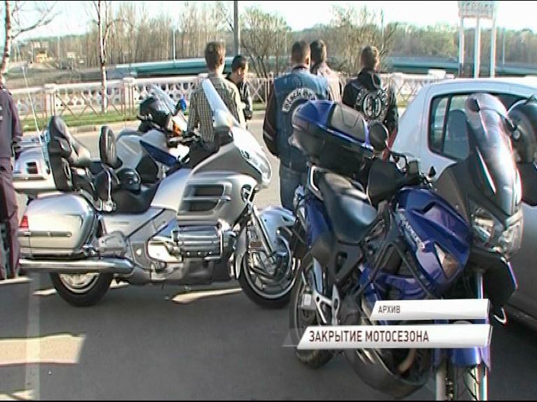 В эти выходные ярославские байкеры готовятся закрывать мотосезон