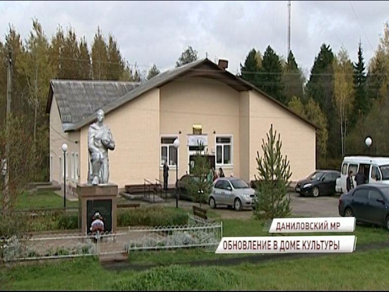 Дом культуры в Даниловском районе распахнул свои двери после капитального ремонта