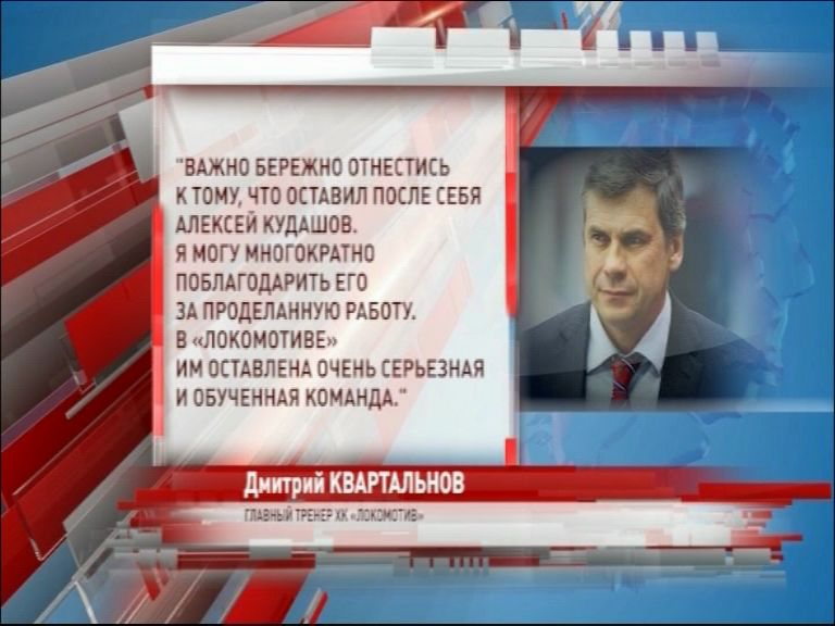 Новый главный тренер клуба «Локомотив» Дмитрий Квартальнов рассказал о ближайших планах