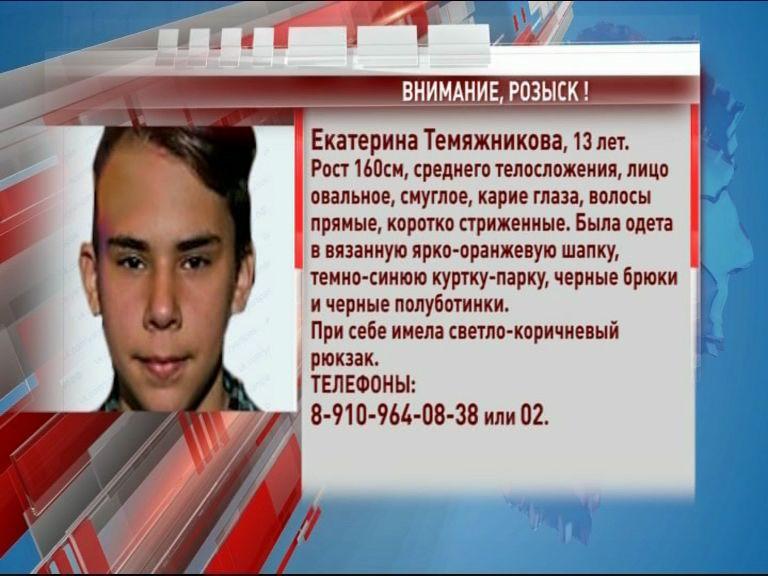 В Угличе ищут 13-летнюю Екатерину Темяжникову