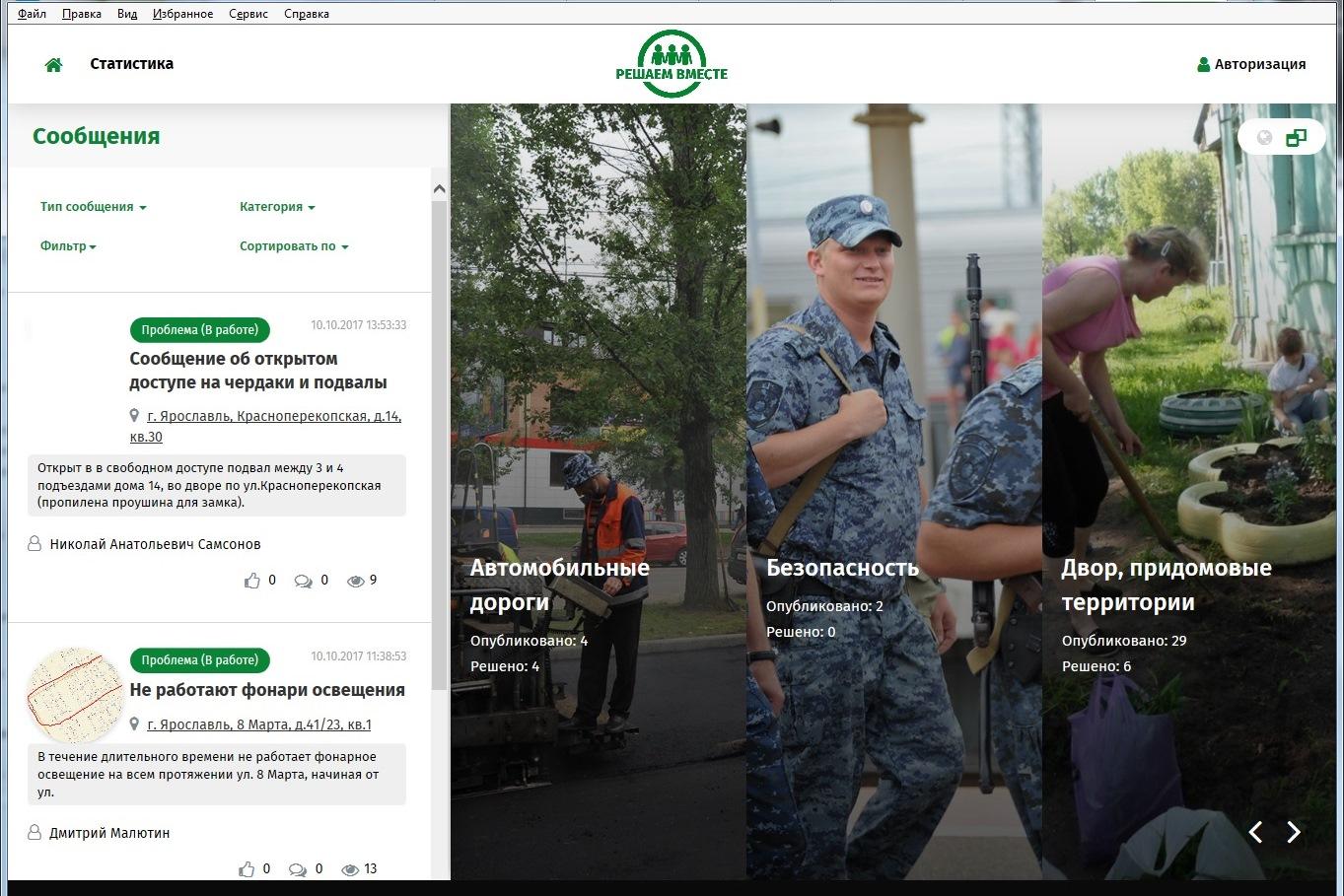 В мэрии Ярославля подвели итоги первой недели работы интерактивного портала «Решаем вместе»