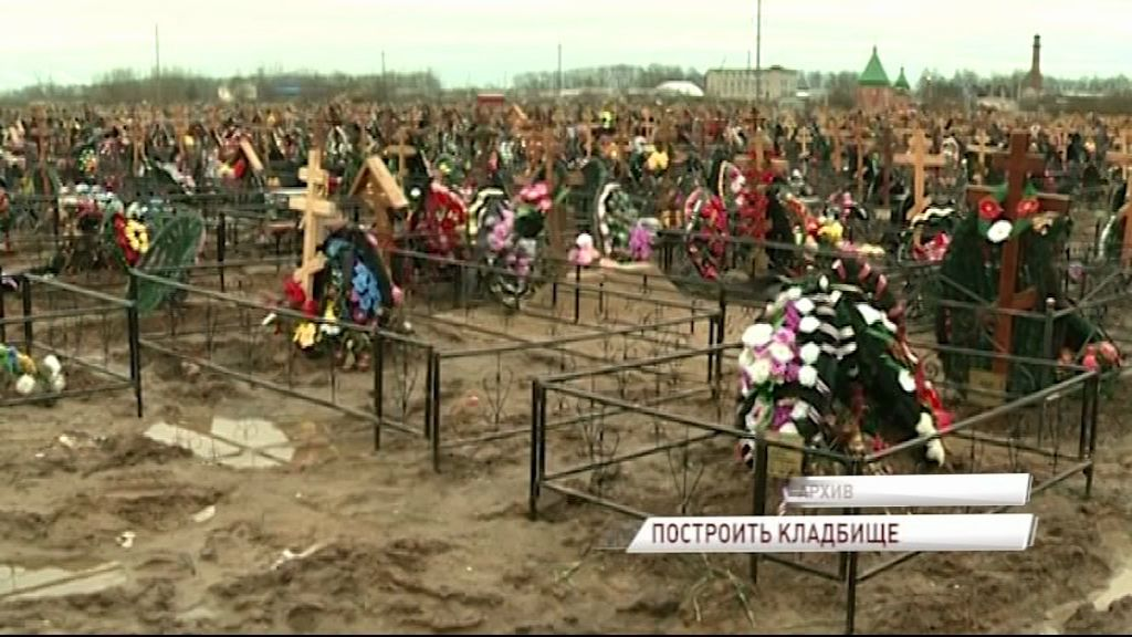 В Ярославле появится новое кладбище