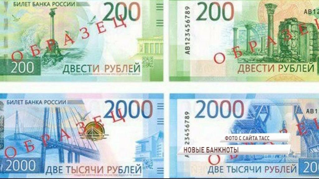 Новые банкноты номиналом 200 и 2000 рублей выпущены в обращение