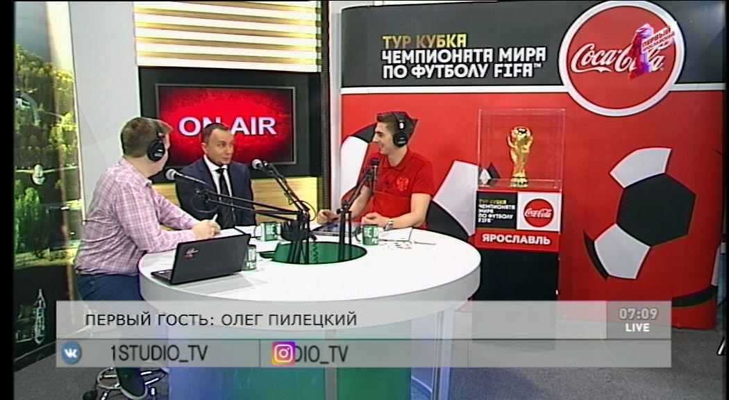 Кубок Чемпионата мира по футболу FIFA приехал в эфир утреннего шоу «Первая студия»