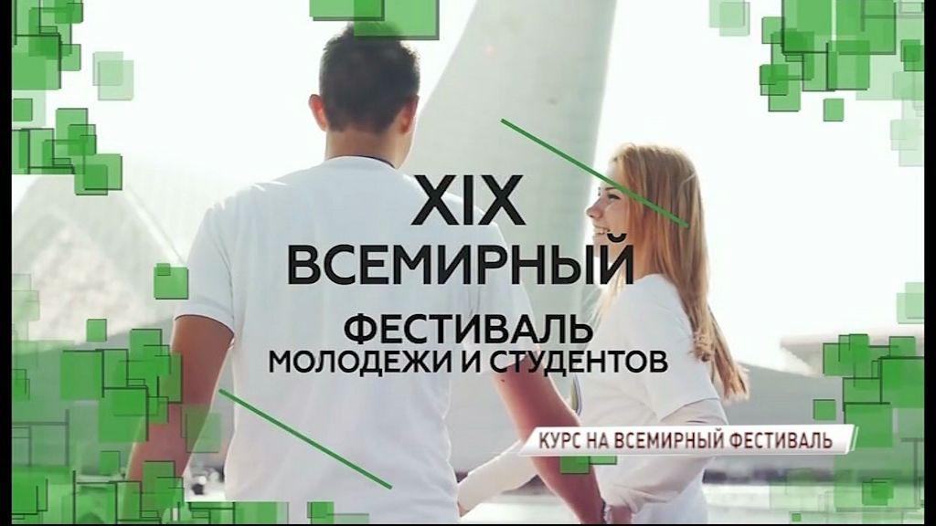 Делегация от Ярославской области отправилась на Всемирный фестиваль молодежи и студентов в Сочи
