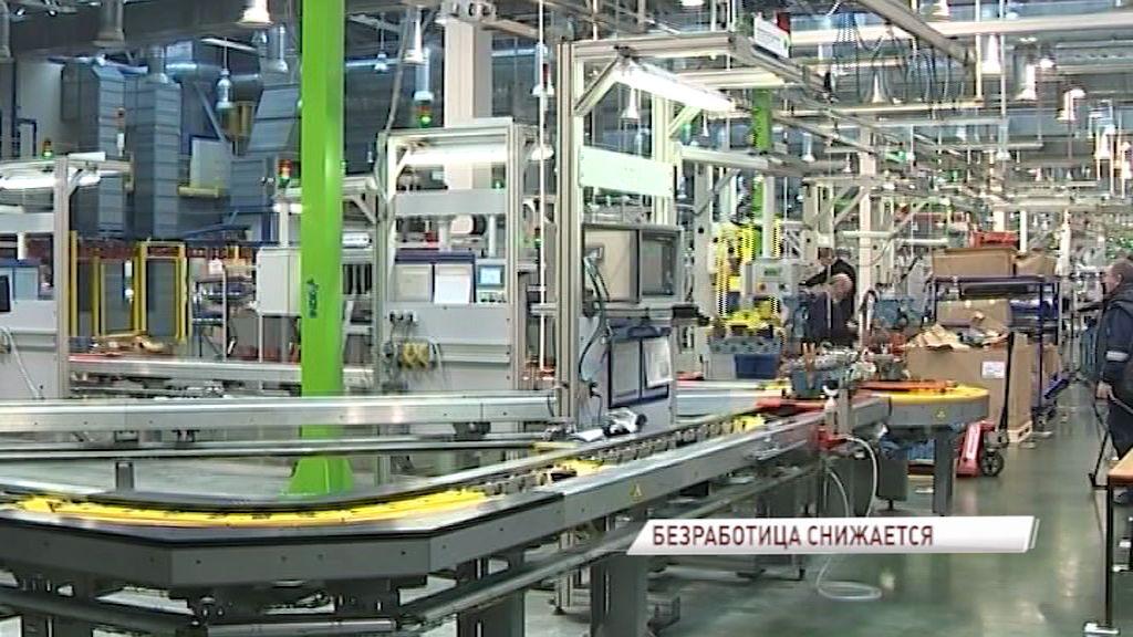 Безработных в Ярославской области становится меньше