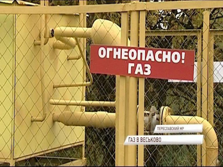 Голубое топливо пришло в село Веськово Переславского района