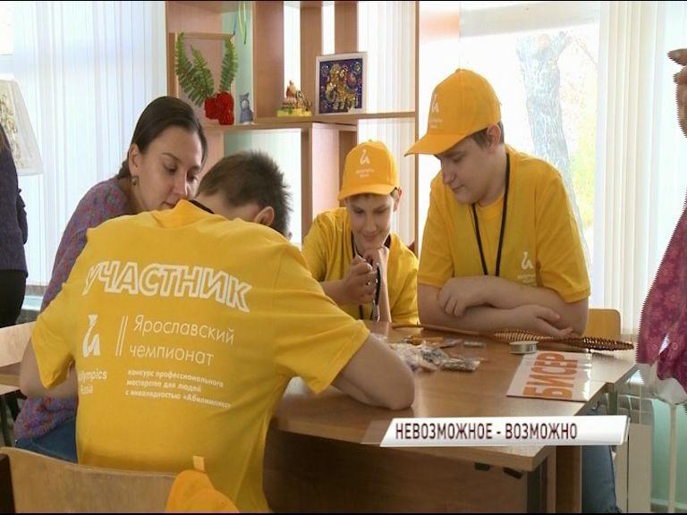 В Ярославле стартовали состязания по профессиональному мастерству среди людей с ограниченными возможностями здоровья