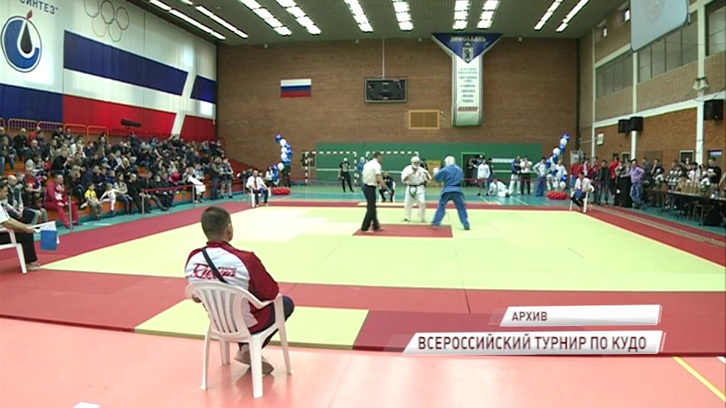 Кудоисты из Ярославской области успешно выступили на всероссийском турнире