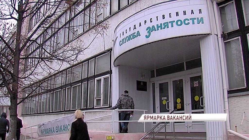 Названы самые востребованные вакансии в Ярославле