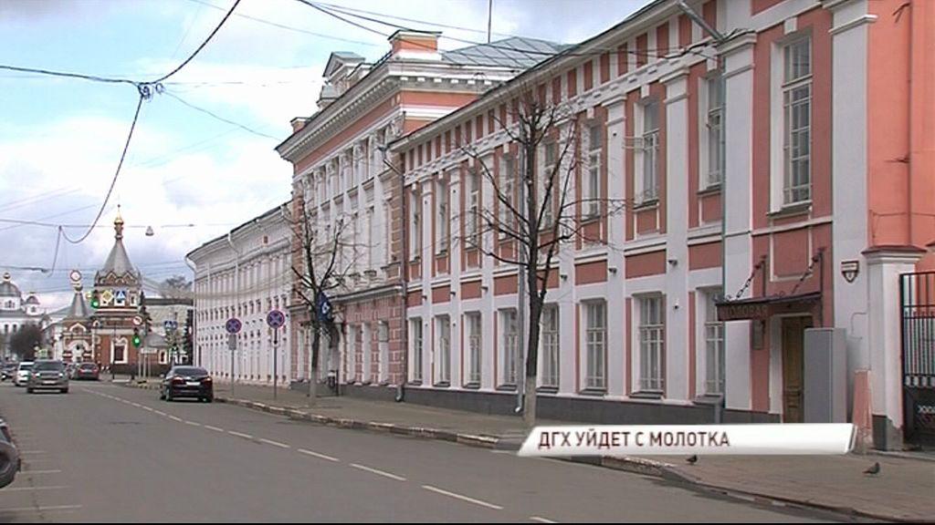 Мэрия Ярославля выставила на продажу здание департамент городского хозяйства