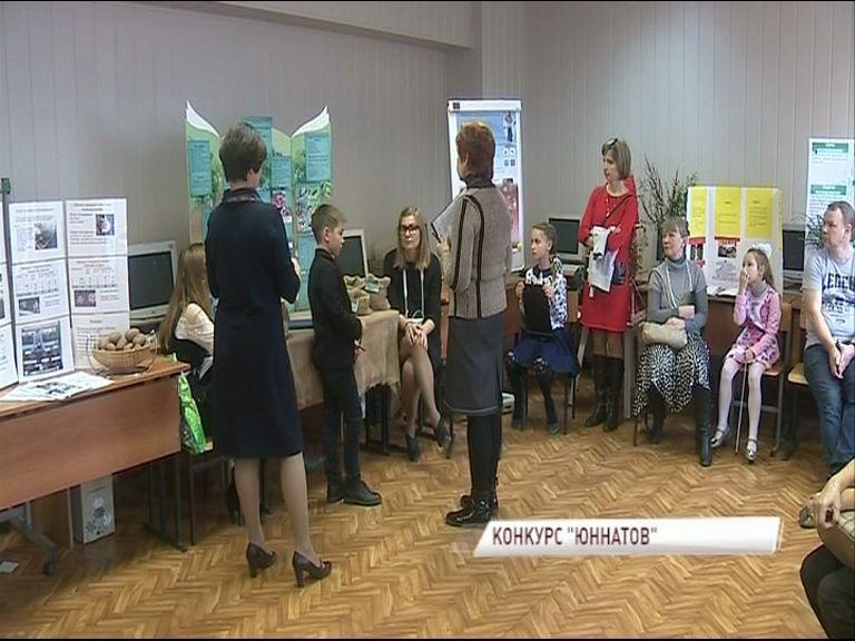 Школьники региона приняли участие в областном этапе всероссийского конкурса «Юннат»
