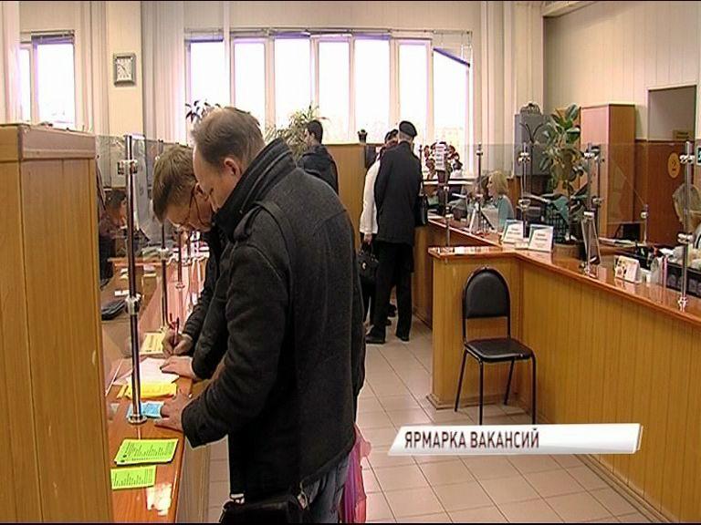 На ярмарке вакансий предприятия предложили 900 соискателям рабочие места