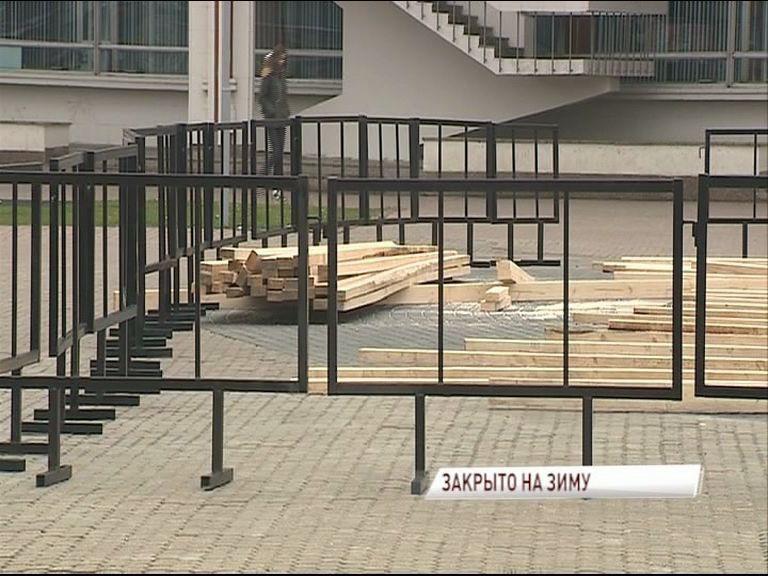 Светомузыкальный фонтан на площади Юности готовится к зимней спячке