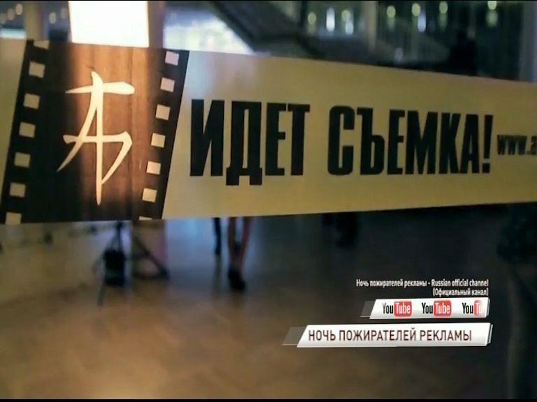 На Ярославль вновь опустится «Ночь пожирателей рекламы»
