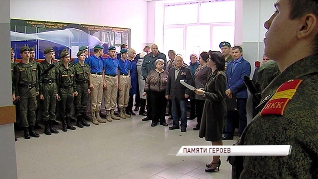 В Ярославском кадетском колледже открыли мемориал погибшим при исполнении военного долга в Афганистане и Чечне